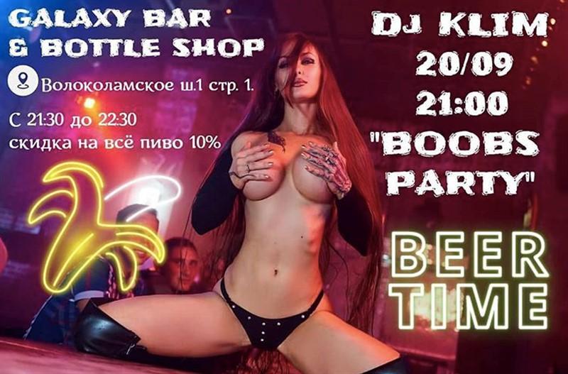 Очередное boobs party в эти выходные