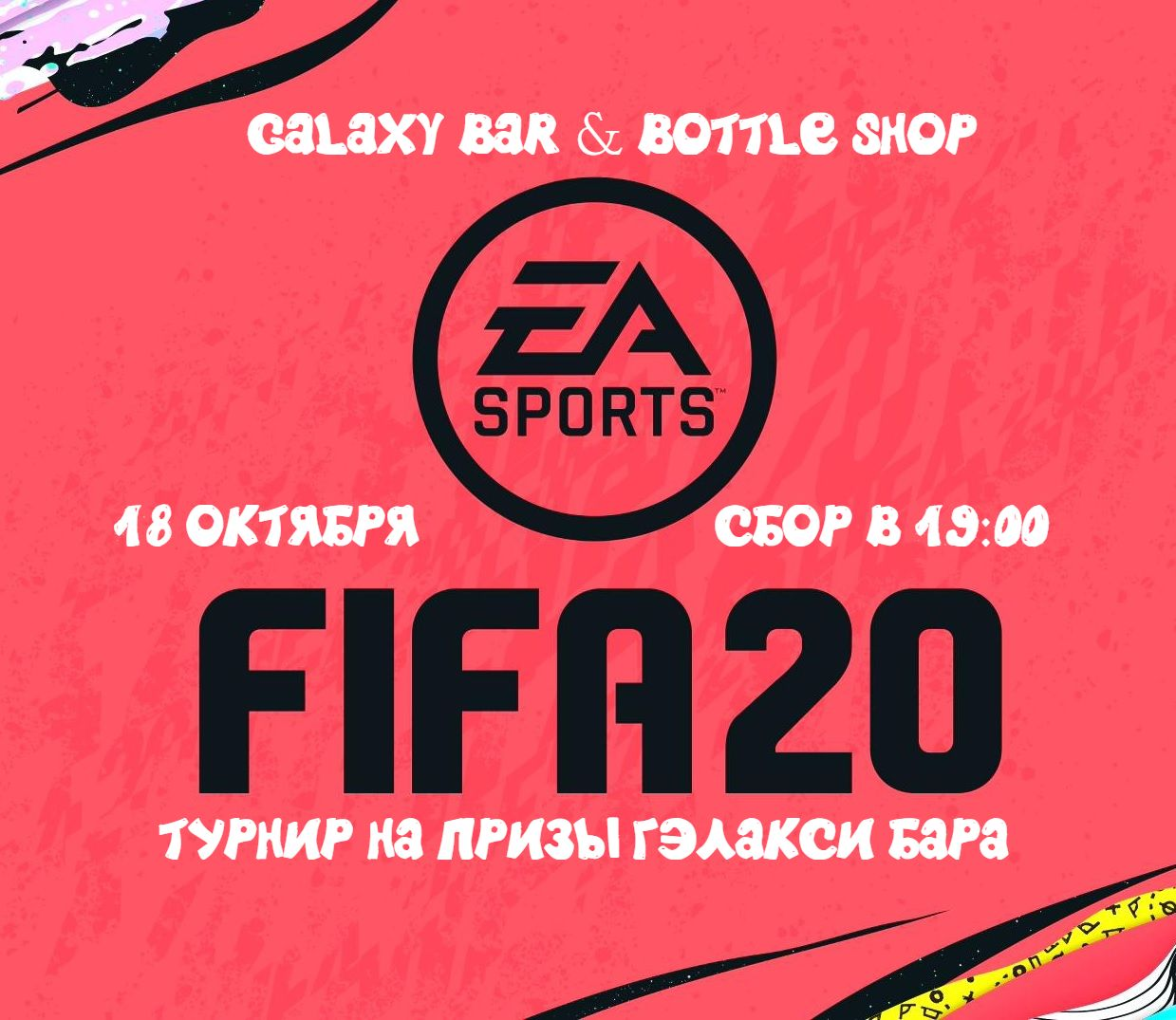 Турнир по FIFA 2020 на призы Galaxy бара