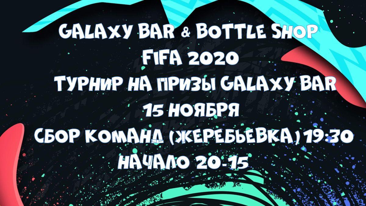 Второй турнир по FIFA 2020 на призы Galaxy бара.