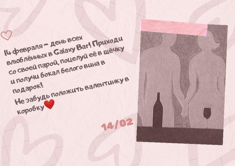 День всех влюбленных в Гэлакси баре!