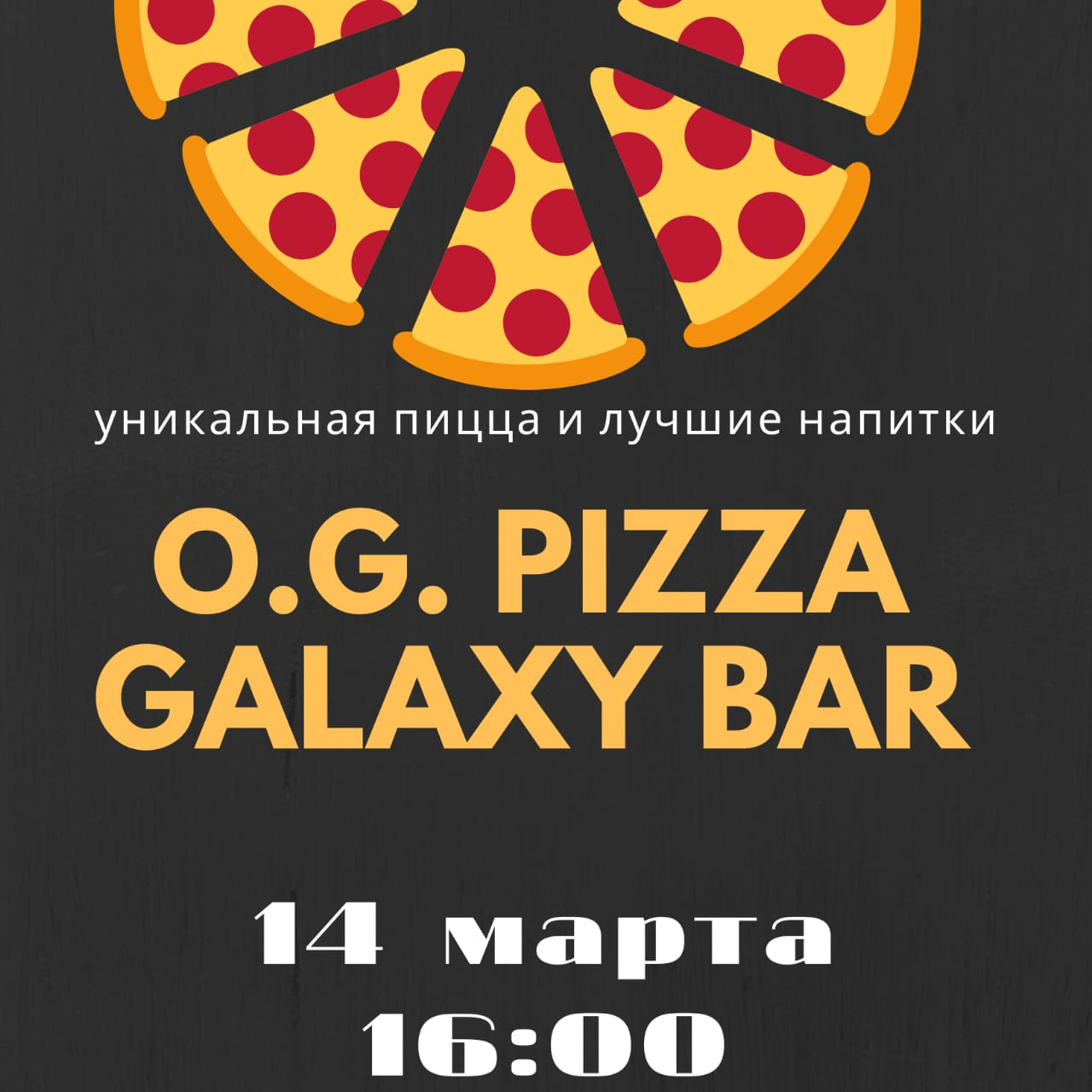O.G.Pizza в Galaxy bar! 14 марта!
